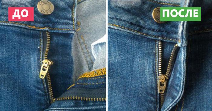 Не обязательно нести старые джинсы в ателье… Теперь я знаю, как починить молнию дома!