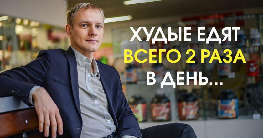 Похудение по системе Андрея Беловешкина. 7 правил, которые позволяют сбросить до 10 кг. Врач, кандидат медицинских наук рекомендует.