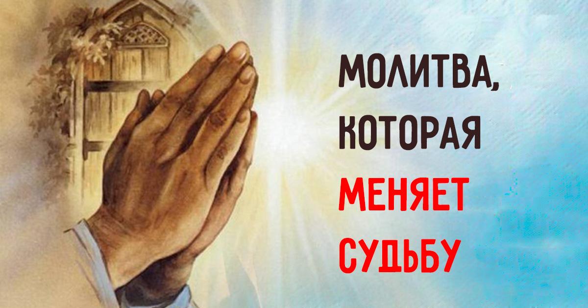 Молитва святому Николаю Чудотворцу, которая изменит судьбу!