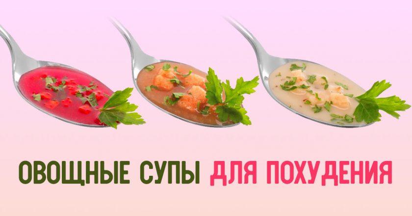 Простая диета на вкусных супах. Ешь, сколько желудку угодно, и худей без последствий.