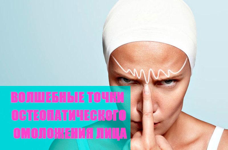 Мягкая остеопатическая техника для омоложение лица
